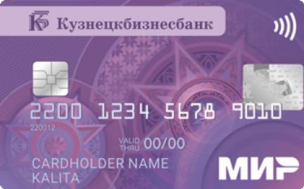 Кредитная Мир (100 дней)