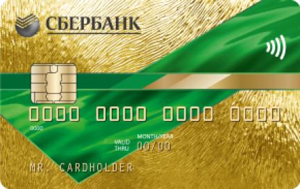 Кредитная карта Сбербанк Голд