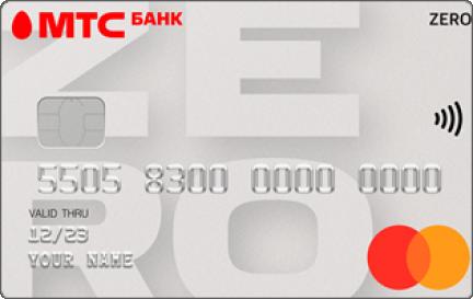 Кредитная карта Зеро МТС Банк