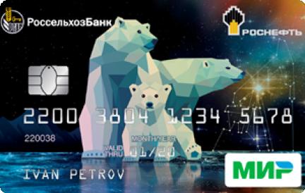 Россельхозбанк-Роснефть