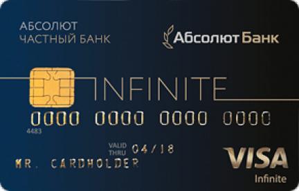 С овердрафтом Infinite (для VIP)